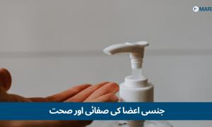 جنسی اعضا کی صفائی ، صحت مند جنسی زندگی گزارنے کے 5 اہم اصول