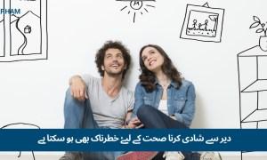 دیر سے شادی کرنے کے صحت پر ہونے والے 5 ایسے اثرات جو بڑے مسائل کا سبب بن سکتے ہیں