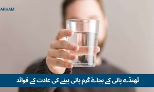 گرم پانی پینے کے 5 ایسے فوائد جن کا جاننا آپ کے لیۓ ضروری