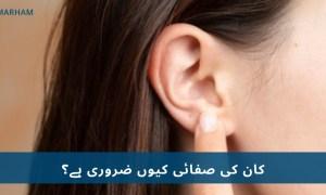 کان کی صفائی کیوں اہم ہے اور یہ کیسے کریں جانیں