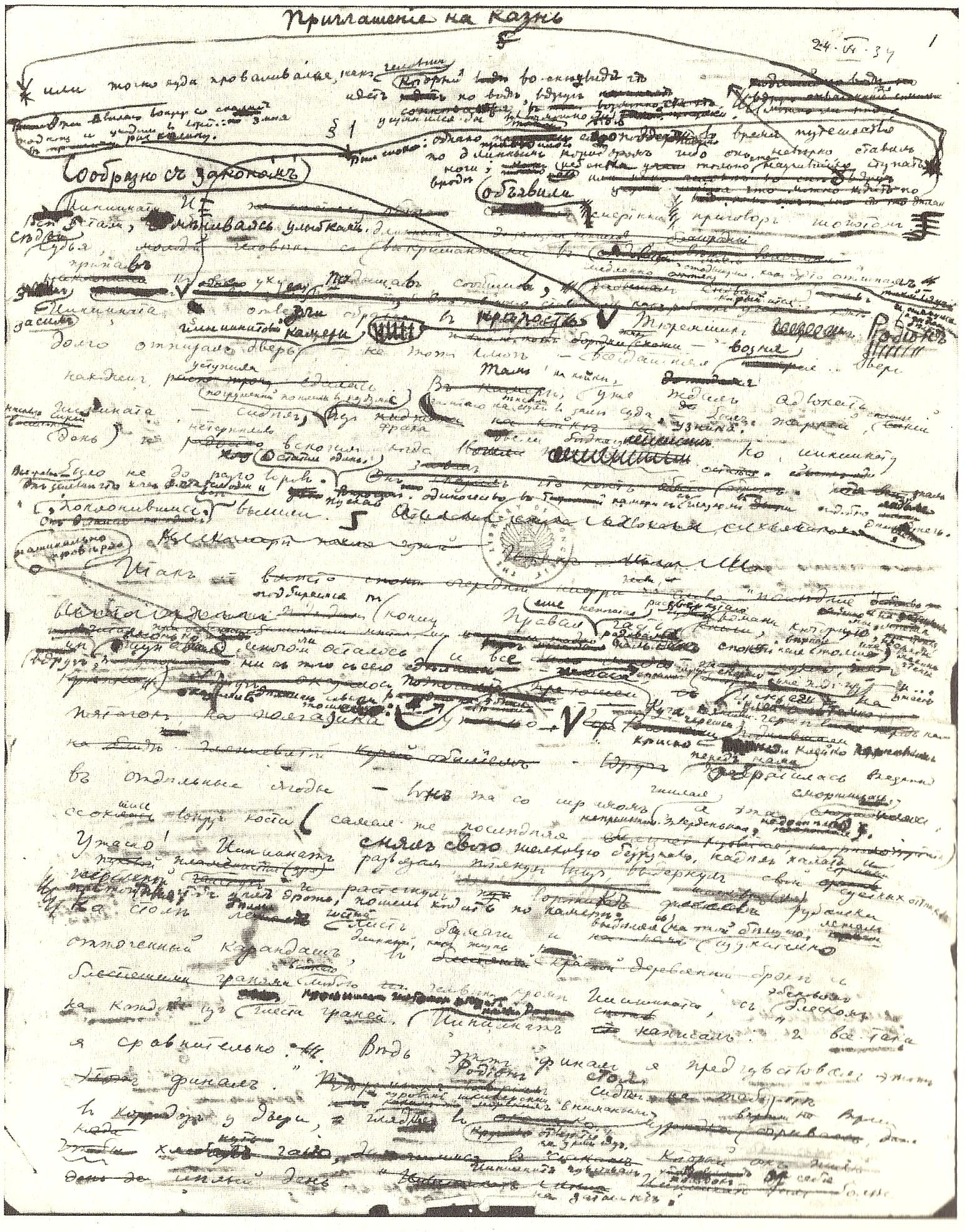 A Page Out Of Nabokov