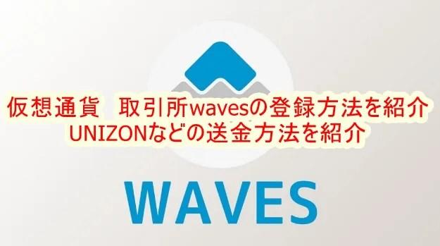 仮想通貨取引所wavesの登録方法を紹介 UNIZON,LODEなど送金方法も紹介