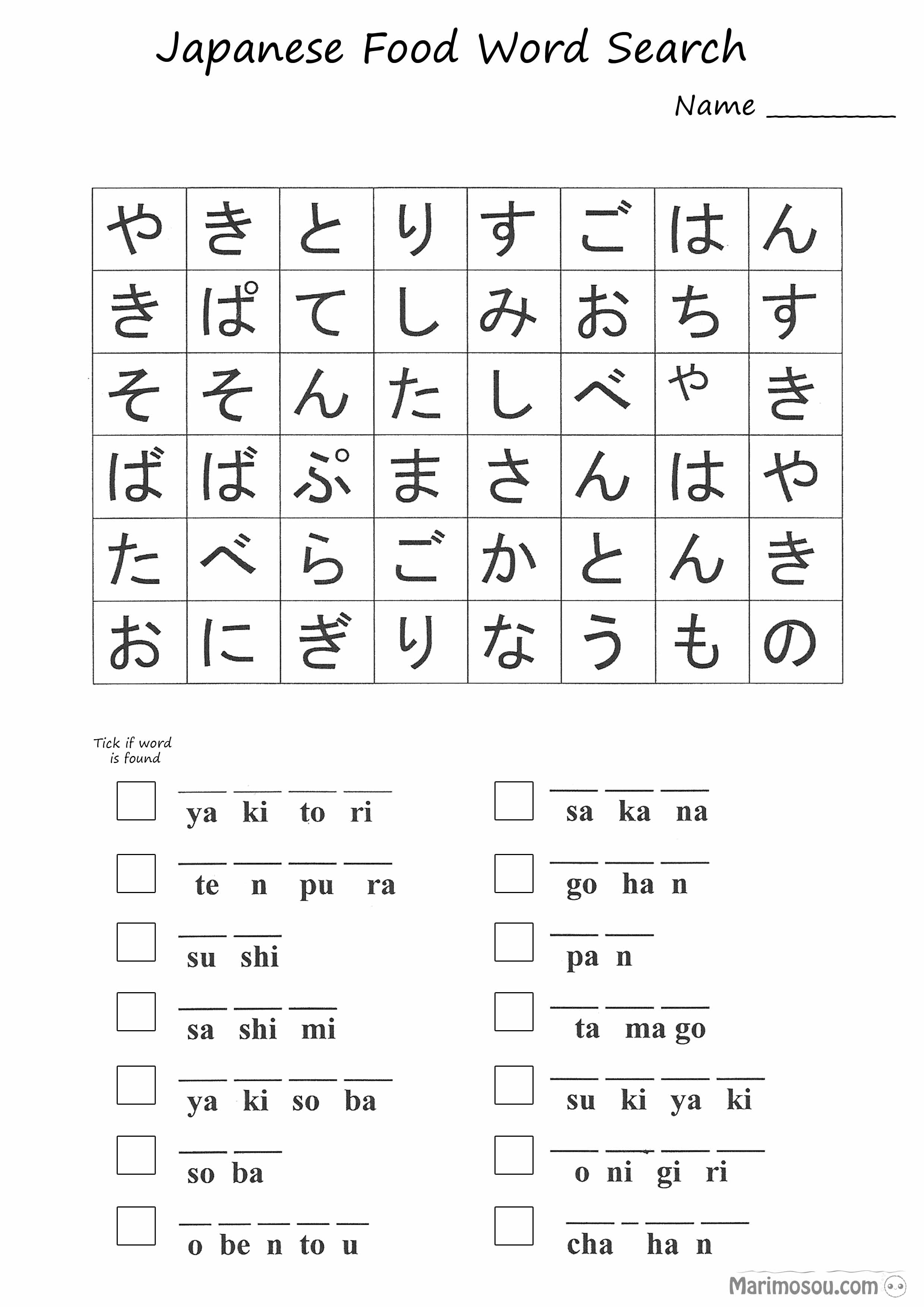 Hiragana Food Word Search Worksheet Marimosou