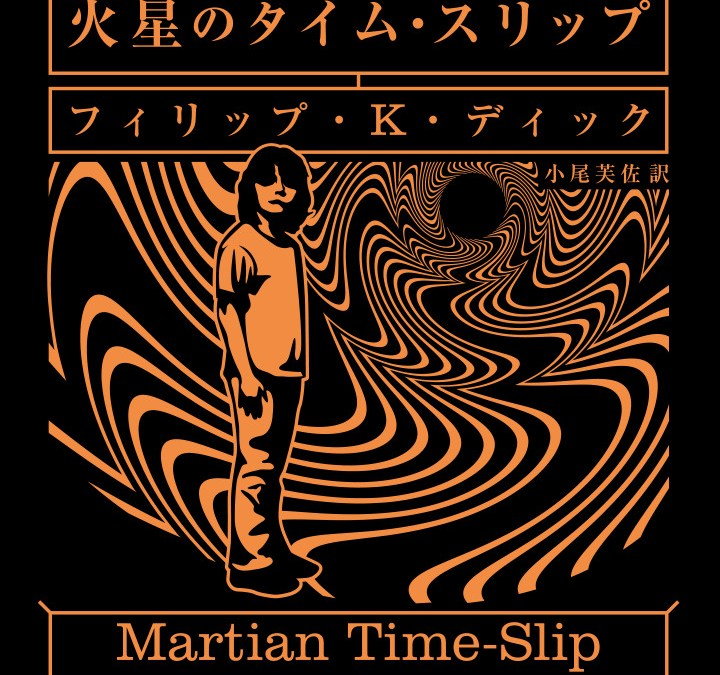 SFF Audio Podcast: Martian Time Slip by Philip K Dick.