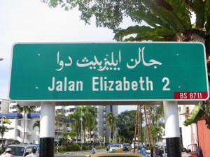 Street signs are in both Arabic and Latin script. We were amused to note that they used Arabic instead of Roman numerals for Elizabeth II Street, even though Arabic doesn't use Arabic numerals....