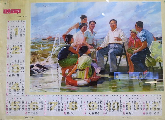 I loved this 1977 calendar showing a happy, healthy, wholesome family around Chairman Mao. I guess they didn't like the pictures of the millions who died of starvation during the Great Leap Forward and Cultural Revolution.
