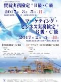 2017年2月5日実施試験ポスター