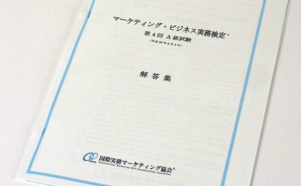 マーケティング・ビジネス実務検定®A級本試験問題