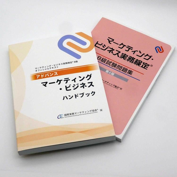 マーケティング・ビジネス実務検定®B級受験対策セット