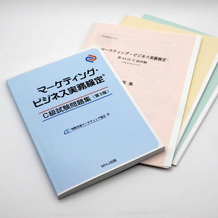 マーケティング・ビジネス実務検定®C級セット3