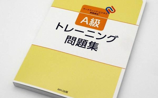 マーケティング・ビジネス実務検定®A級トレーニング問題集〈第1版〉