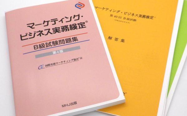 マーケティング・ビジネス実務検定®B級セット2