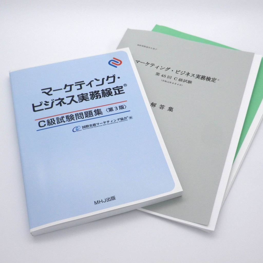 マーケティング・ビジネス実務検定®C級セット2