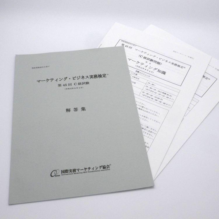 マーケティング・ビジネス実務検定®第45回C級本試験問題