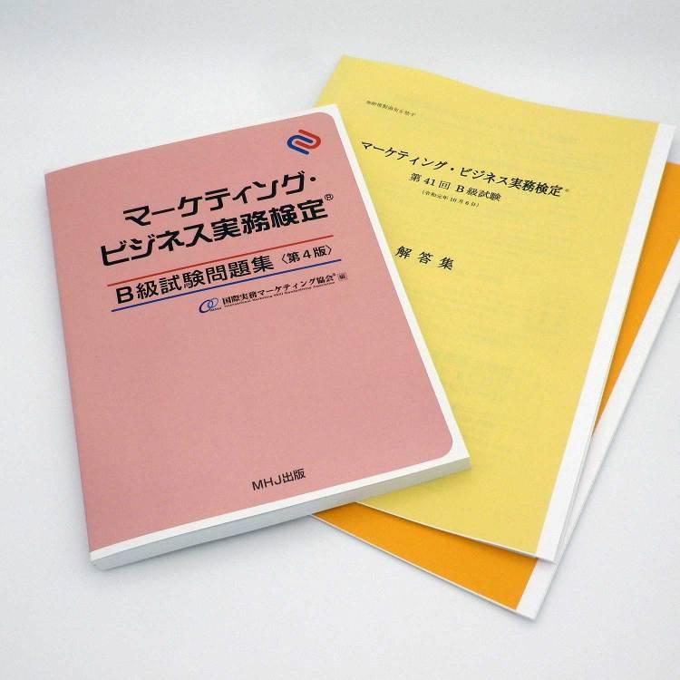 マーケティング・ビジネス実務検定(R)B級セット2