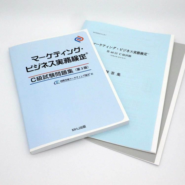 マーケティング・ビジネス実務検定(R)C級セット2