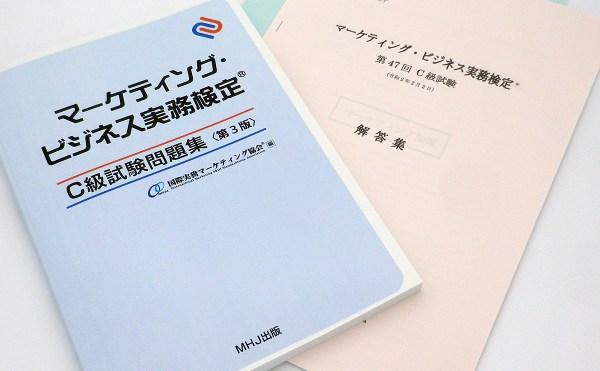 マーケティング・ビジネス実務検定(R)C級セット2(C級問題集+48,47回)