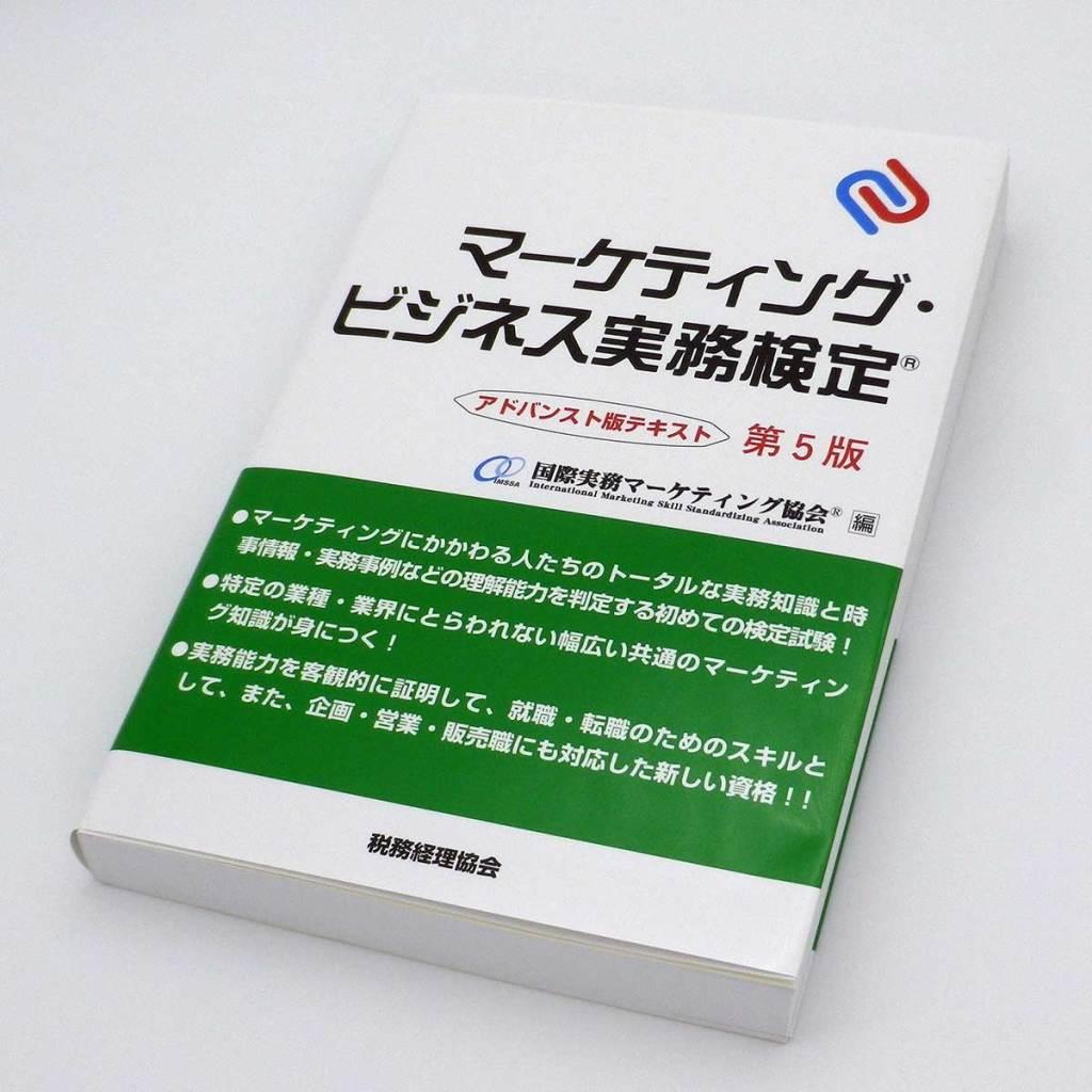 マーケティング・ビジネス実務検定 アドバンスト版テキスト〔第5版〕