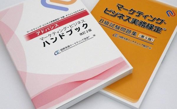 マーケティング・ビジネス実務検定(R)B級受験対策セット