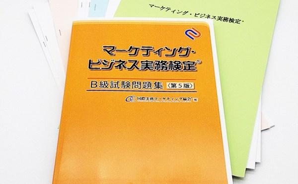 マーケティング・ビジネス実務検定(R)B級セット3