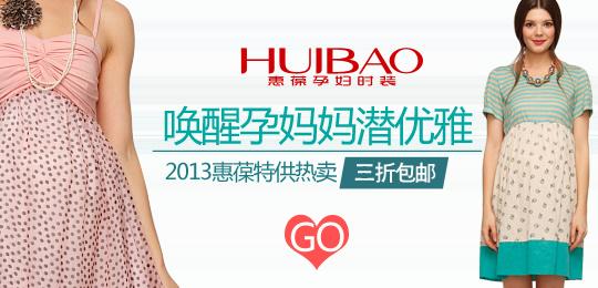 Huibao2