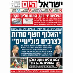 Israel estudia la prohibición de la prensa gratuita