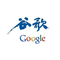 Google rompe sus relaciones con dos agencias de publicidad chinas