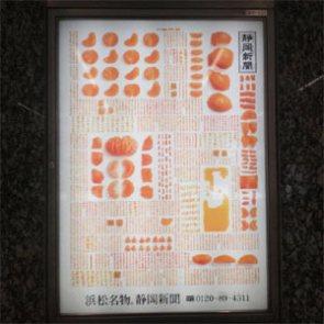 """Un periódico japonés se anuncia con un """"jugoso"""" anuncio hecho a base de mandarinas"""