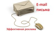 e-mail письма