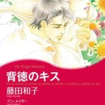 ハーレクインコミックス【背徳のキス】ネタバレと感想