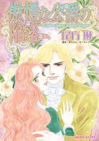 ハーレクインコミックス【傲慢な公爵の陥落】ネタバレと感想