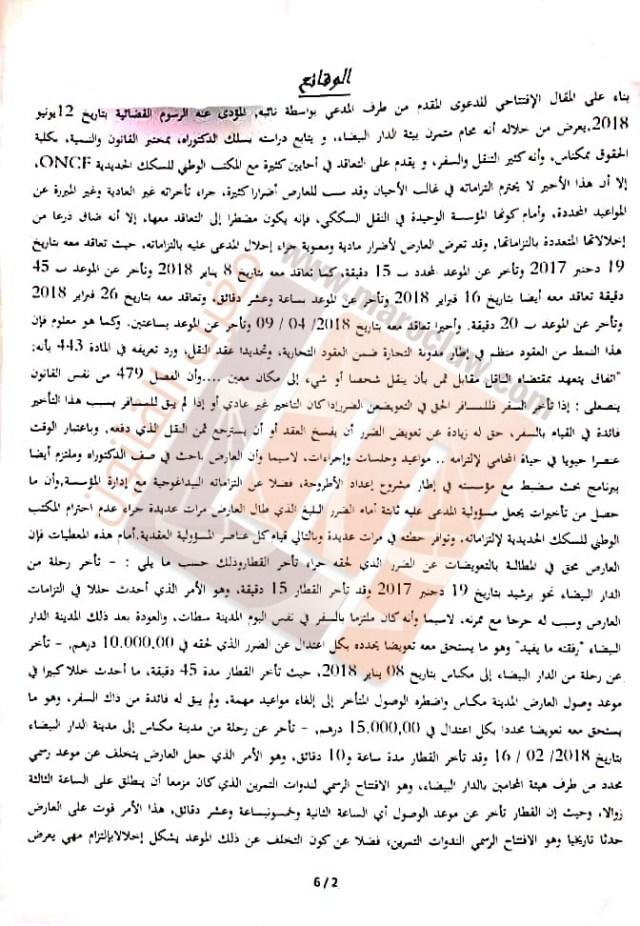 النص الكامل لحكم تجارية الرباط بتعويض مغربي بمليوني سنتيم بسبب تأخر القطارات