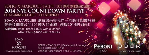 SOHO X MARQUEE 2014 NYE COUNTDOWN PARTY!!