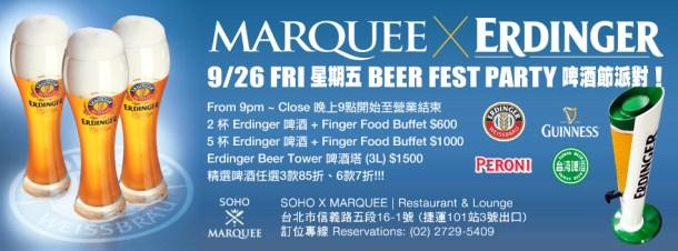 Marquee X Erdinger 啤酒節盛會