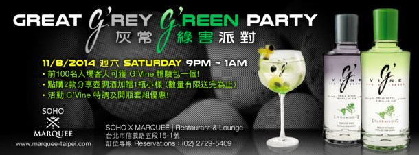 G'vine Great G'rey G'reen Party!
