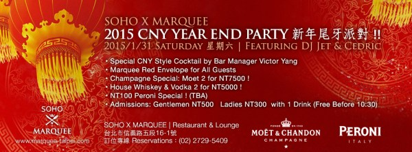 Marquee CNY Year End Party! 新年尾牙派對!