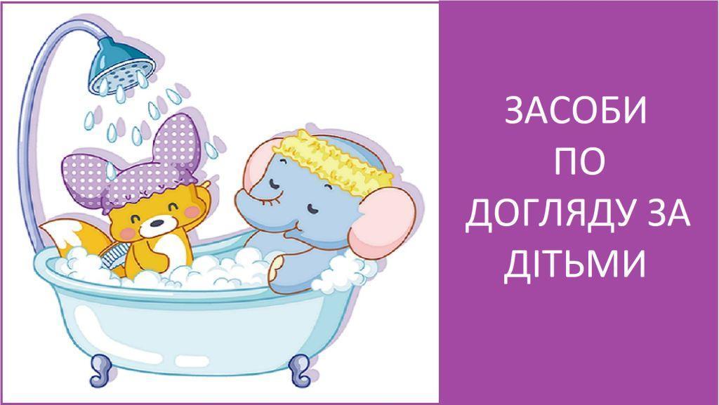 Засоби по догляду за дітьми
