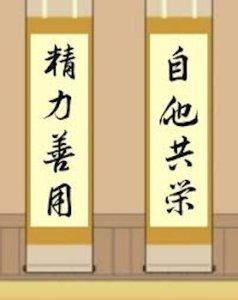 Sei Ryoku Zen Yo e Ji Ta Kyo Ei