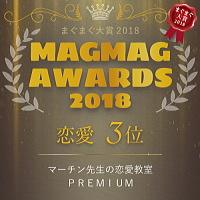まぐまぐ大賞2018恋愛部門3位受賞