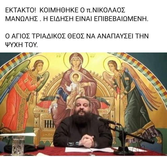 Epitaf – Cuvântul Părintelui Theodoros Zisis la funeraliile  Protopresviterului Nikolaos Manolis