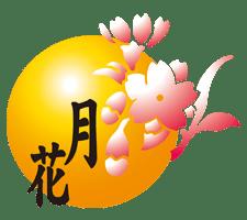 月花シリーズ ロゴ