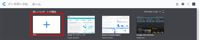 Googleデータポータル画面