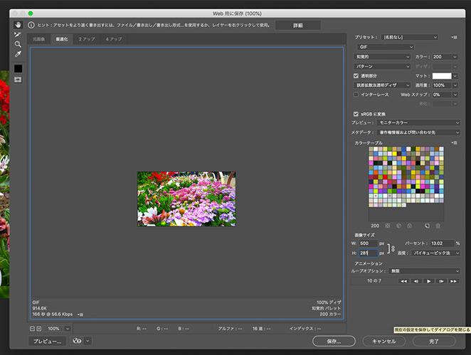 GIFの作り方