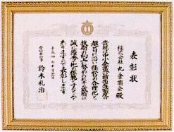 平成4年 愛知県知事表彰