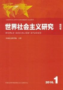 Copertina del primo numero di World Socialism Studies