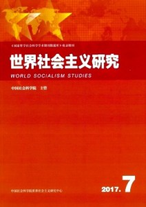 Copertina del settimo numero del 2017 di World Socialism Studies