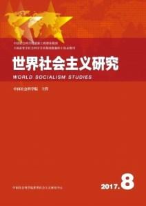 Copertina dell'ottavo numero del 2017 di World Socialism Studies