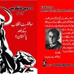 سوشلسٹ انقلاب کے بعد پاکستان؟