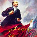 ریاست اور انقلاب