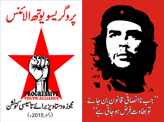 progressive youth alliance pya pakistan founding document title